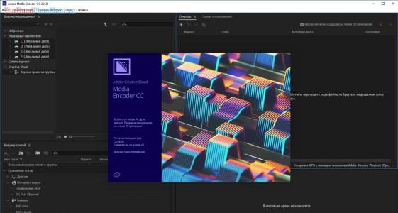 Download Adobe Media Encoder CC 2019 Portable không cần cài đặt